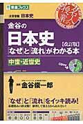 改訂版 金谷の日本史 中世・近世史の本