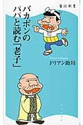 バカボンのパパと読む「老子」の本