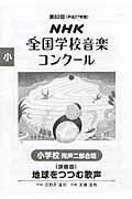 小学校同声二部合唱「地球をつつむ歌声」の本