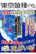 『東京喰種:re』CCG極秘捜査資料の本
