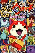 TV ANIMATION妖怪ウォッチ「全妖怪大百科」 #1~26の本