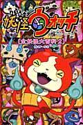 TV ANIMATION妖怪ウォッチ「全妖怪大百科」 2(#27~53)の本