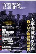 太平洋戦争の肉声 第4巻