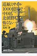巡航ミサイル1000億円で中国も北朝鮮も怖くないの本