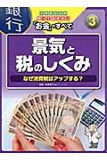 小学生からの知っておきたい「お金」のすべて 第3巻の本