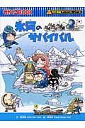 氷河のサバイバルの本