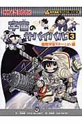 宇宙のサバイバル 3(国際宇宙ステーション編)の本
