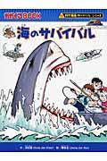 海のサバイバルの本