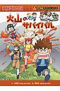 火山のサバイバルの本