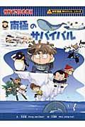 南極のサバイバルの本