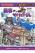 極寒のサバイバルの本