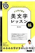 クセ字が直る美文字レッスン帳の本