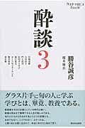 カツヤマサヒコSHOW 3の本