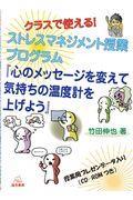 ストレスマネジメント授業プログラム『心のメッセージを変えて気持ちの温度計を上げよう』の本