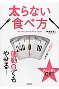 太らない食べ方の本