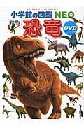 新版 恐竜の本