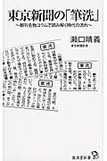 東京新聞の「筆洗」の本