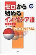 ゼロから始めるインドネシア語