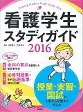 看護学生スタディガイド 2016の本