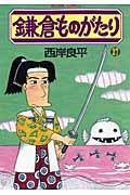 鎌倉ものがたり 27の本