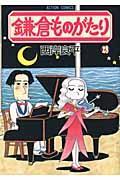 鎌倉ものがたり 28の本