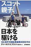 スコット親子、日本を駆けるの本