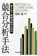 勝ち抜く戦略実践のための競合分析手法の本