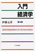 第4版 入門経済学の本