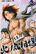 火ノ丸相撲 3の本