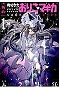 「新約」魔法少女おりこ☆マギカsadness prayer 1の本