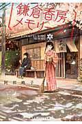 鎌倉香房メモリーズの本