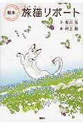 絵本旅猫リポートの本