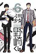 月刊少女野崎くん 6の本
