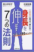 身長を伸ばす7つの法則の本