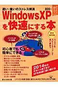 Windows XPを快速にする本