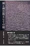 禅と禅芸術としての庭の本