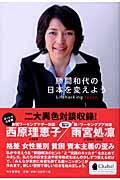 勝間和代の日本を変えようの本