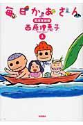 毎日かあさん 5(黒潮家族編)の本