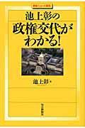 池上彰の政権交代がわかる!の本