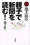 池上彰の親子で新聞を読む!の本