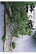 禅の庭 2の本