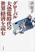 グローバル大恐慌時代の世界経済を読むの本