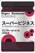 スーパービジネスの本