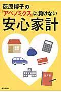 荻原博子の「アベノミクス」に負けない安心家計の本