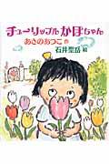 チューリップルかほちゃんの本