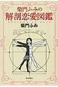 柴門ふみの解剖恋愛図鑑の本