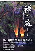禅の庭の本