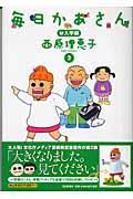 毎日かあさん 2(お入学編)の本