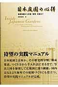 日本庭園の心得の本