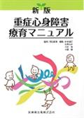 新版 重症心身障害療育マニュアルの本